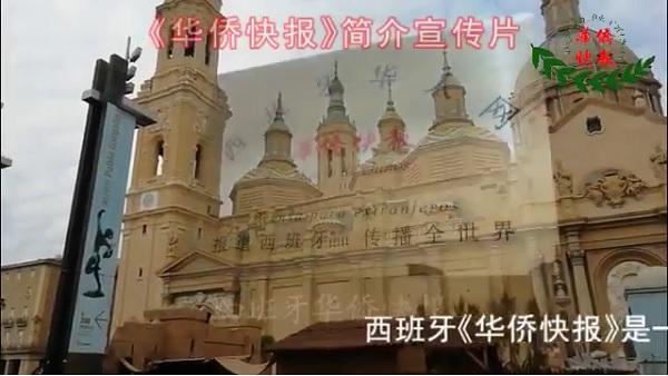 视频:西班牙《华侨快报》