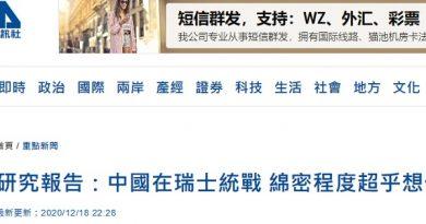 """台湾中央社已沦为""""落井下石""""的媒体?"""