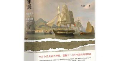 中美相遇:大国外交与晚清兴衰