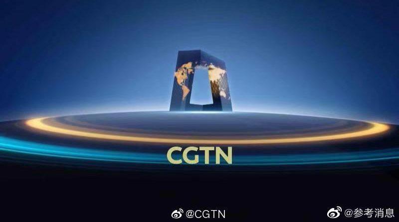 中国国际电视台: 对英国通信管理局最终裁决表示遗憾并坚决反对