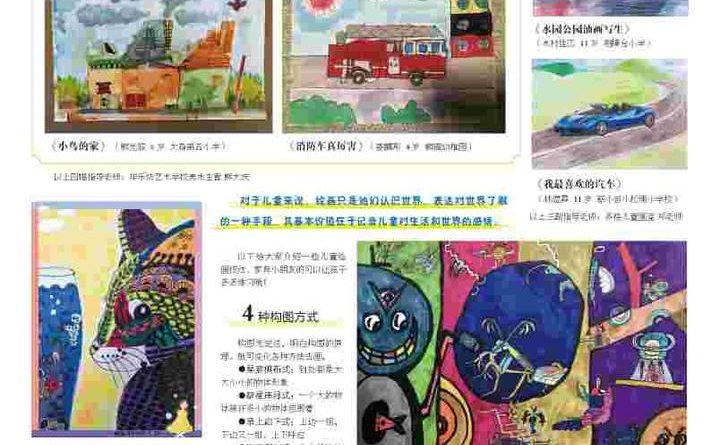 彩色中日双语《少儿侨报》3月16日东京创刊