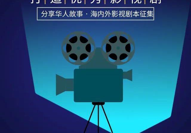 加拿大国家电视台全球征集电影和电视剧本